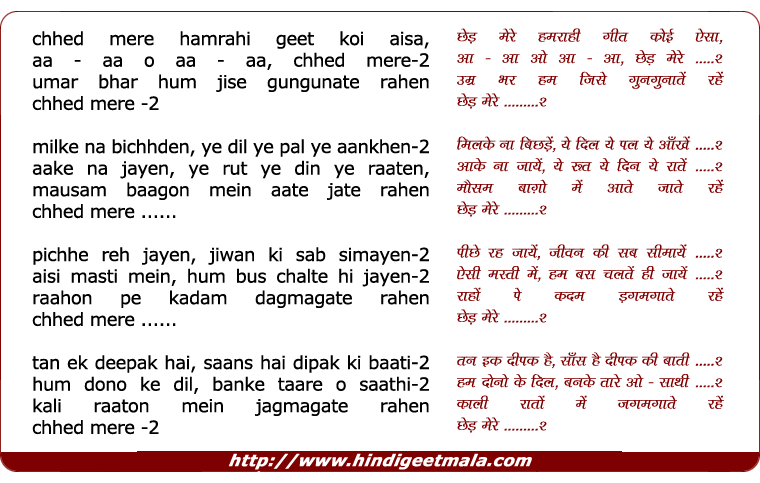 lyrics of song Chhed Mere Hamrahi Geet Koi