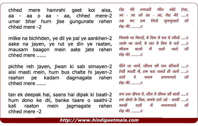 lyrics of song Chhed Mere Hamrahi Geet Koi