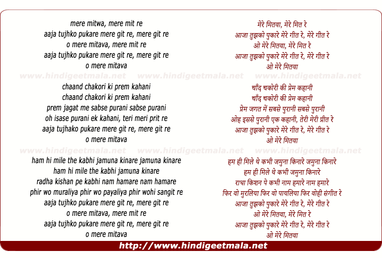 lyrics of song Mere Mitwa Mere Meet Re (Duet)