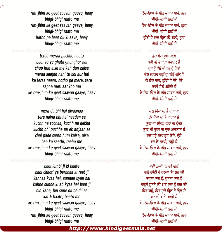 lyrics of song Rim Jhim Ke Geet Sawan