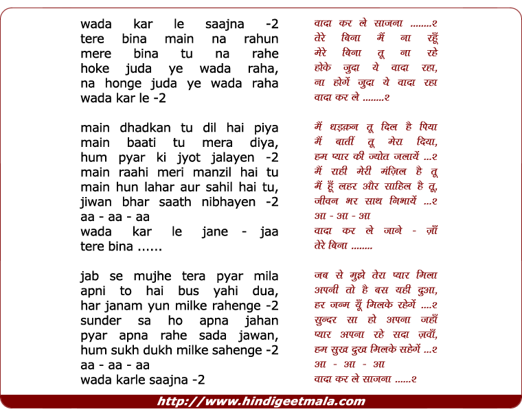 lyrics of song Wada Kar Le Sajana Tere Bin Mai Naa Rahun