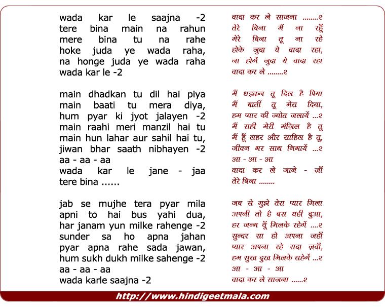lyrics of song Wada Kar Le Sajana Tere Bin Mai Naa Rahun