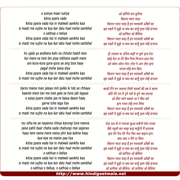 lyrics of song O Siniye Maar Sutya, Kitna Pyara Wada Hai, In Matwali Ankho Ka