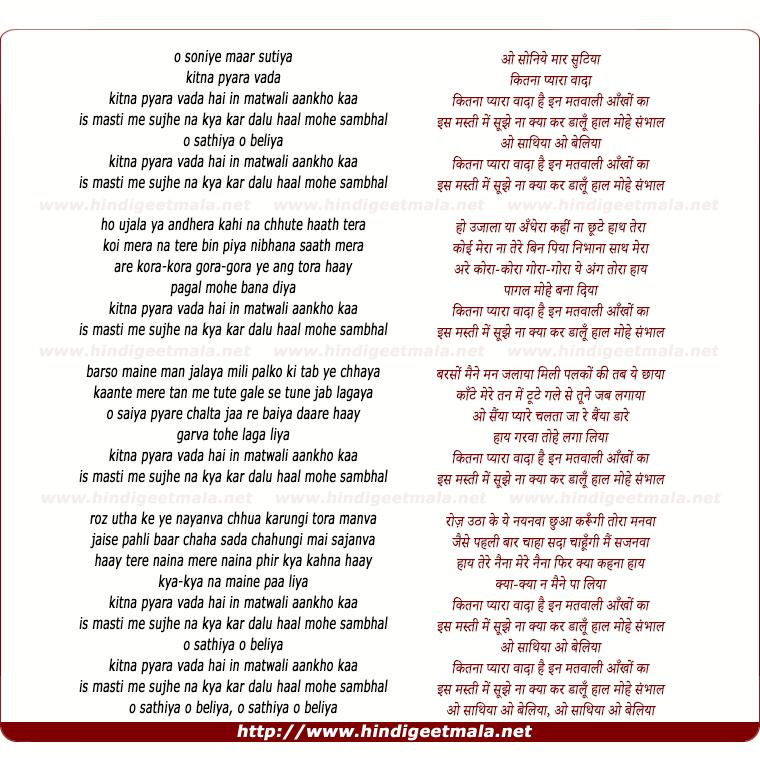 lyrics of song O Siniye Maar Sutya, Kitna Pyara Wada Hai, In Matwali Ankho Ka