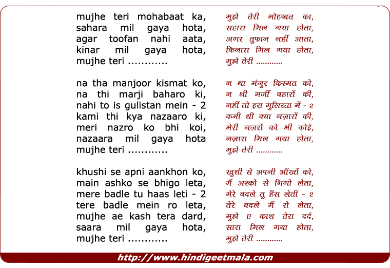 lyrics of song Mujhe Teri Mohabbat Ka