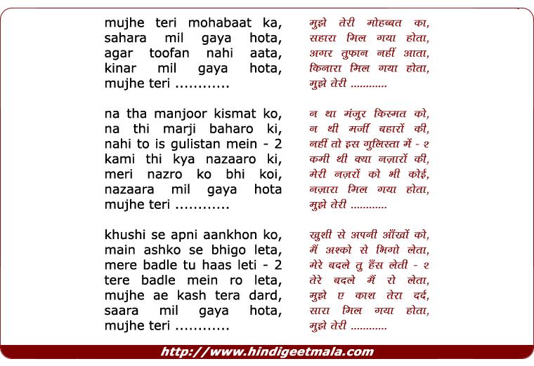 lyrics of song Mujhe Teri Mohabbat Ka
