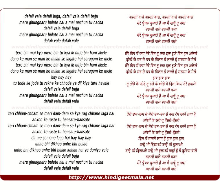 lyrics of song Dafli Wale Dafli Baja