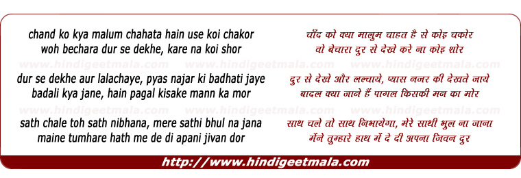 lyrics of song Chand Ko Kya Malum, Chahta Hai Use Koi Chakor