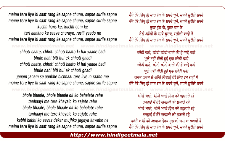 lyrics of song Maine Tere Liye Hi Saat Rang Ke Sapne Chune