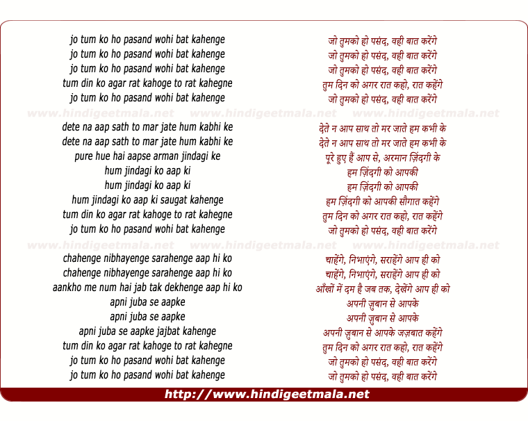 lyrics of song Jo Tumko Ho Pasand Wohi Bat Kahenge