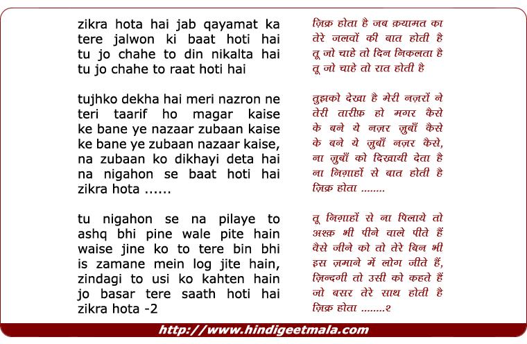 lyrics of song Zikr Hota Hai Jab Qayamat Ka, Tere Jalwo Ki Baat Hoti Hai