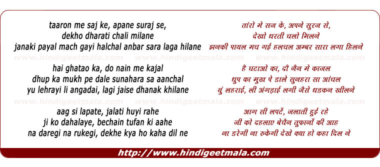 lyrics of song Taron Mein Sajke Apne Suraj Se