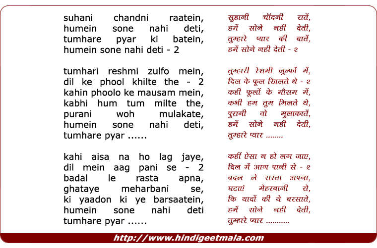 lyrics of song Suhani Chandni Raate Hame Sone Nahi Deti