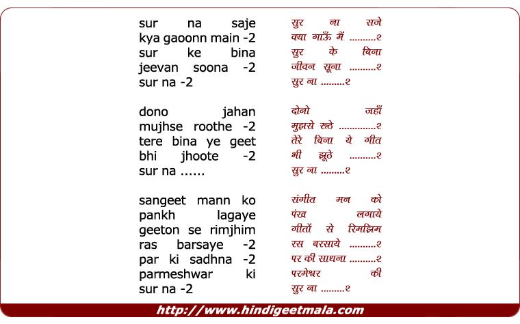 lyrics of song Sur Na Saje Kya Gaun Main