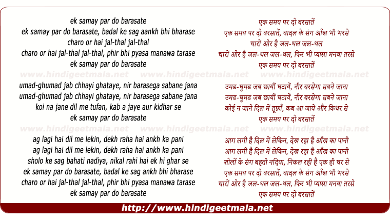 lyrics of song Ek Samay Par Do Barsaten