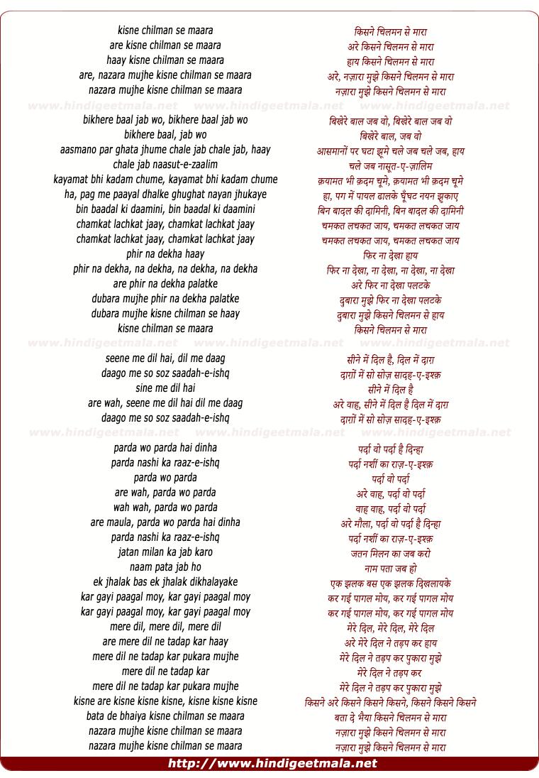 lyrics of song Kisne Chilman Se Mara