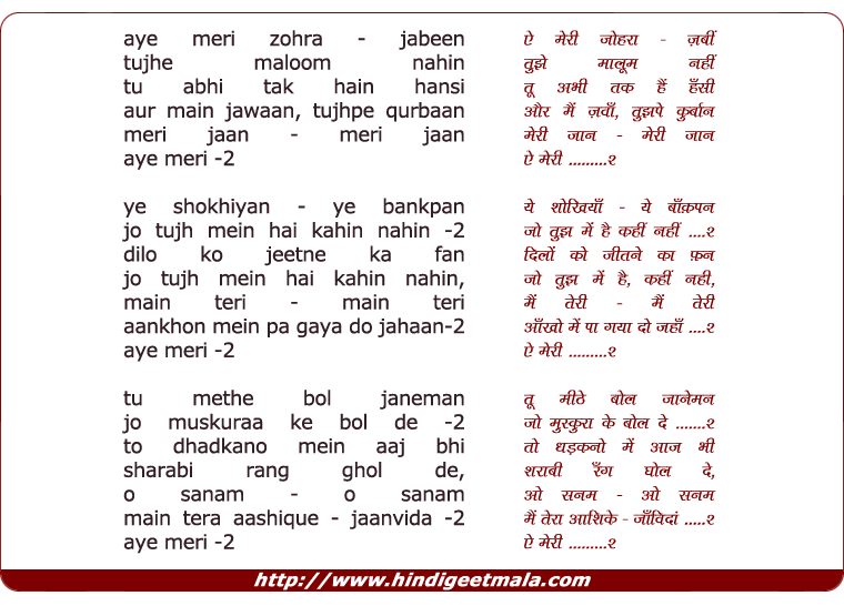 lyrics of song Aye Meri Zohra Zabeen, Tujhe Malum Nahi