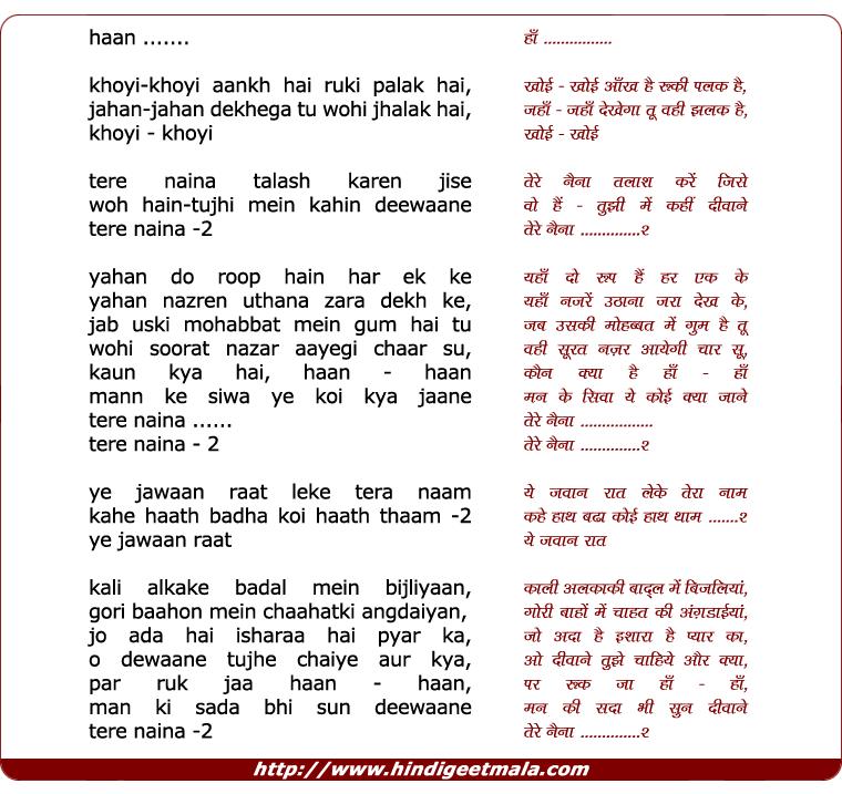 lyrics of song Tere Naina Talash Karen Jise