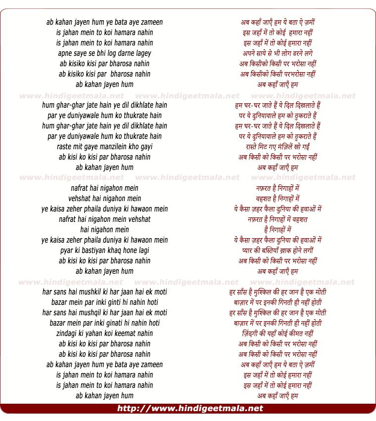 lyrics of song Ab Kaha Jaye Hum, Ye Bata Aye Zameen