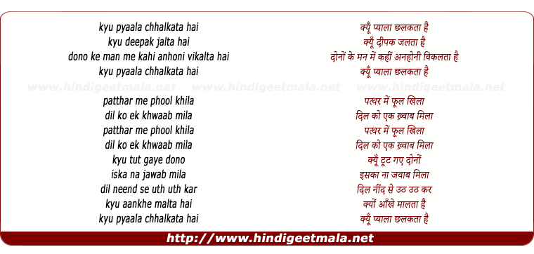 lyrics of song Kyon Pyala Chhalakta Hai