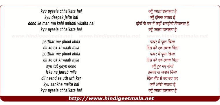 lyrics of song Kyon Pyala Chhalakta Hai