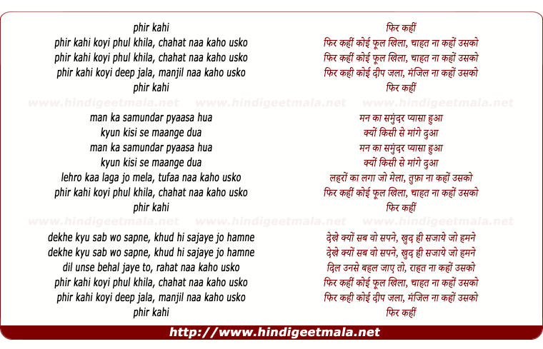 lyrics of song Phir Kahin Koi Phool Khila, Chahat Na Kaho Usko