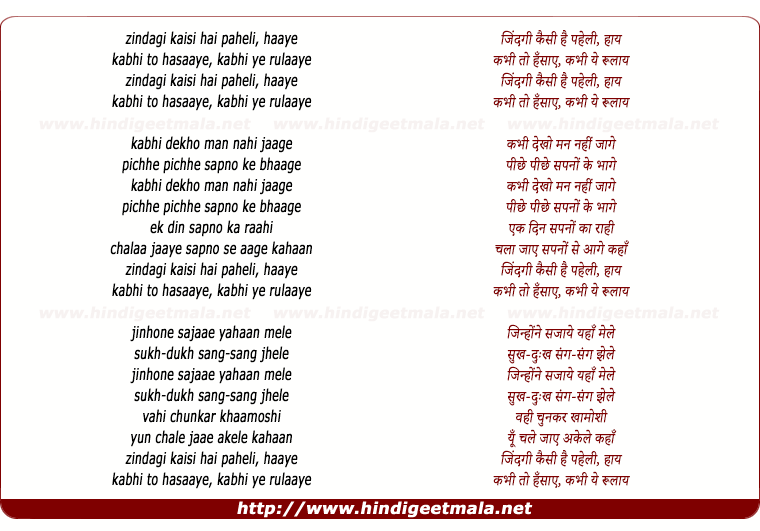 lyrics of song Zindagi Kaisi Hai Paheli Haye