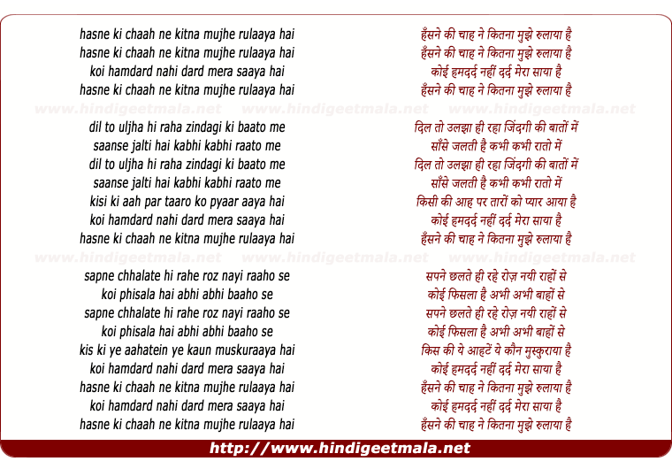lyrics of song Hansne Ki Chah Ne Kitna Mujhe Rulaya Hai