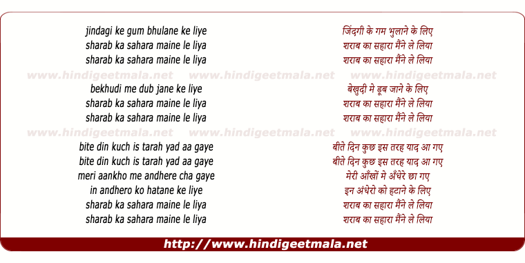 lyrics of song Sharab Ka Sahara
