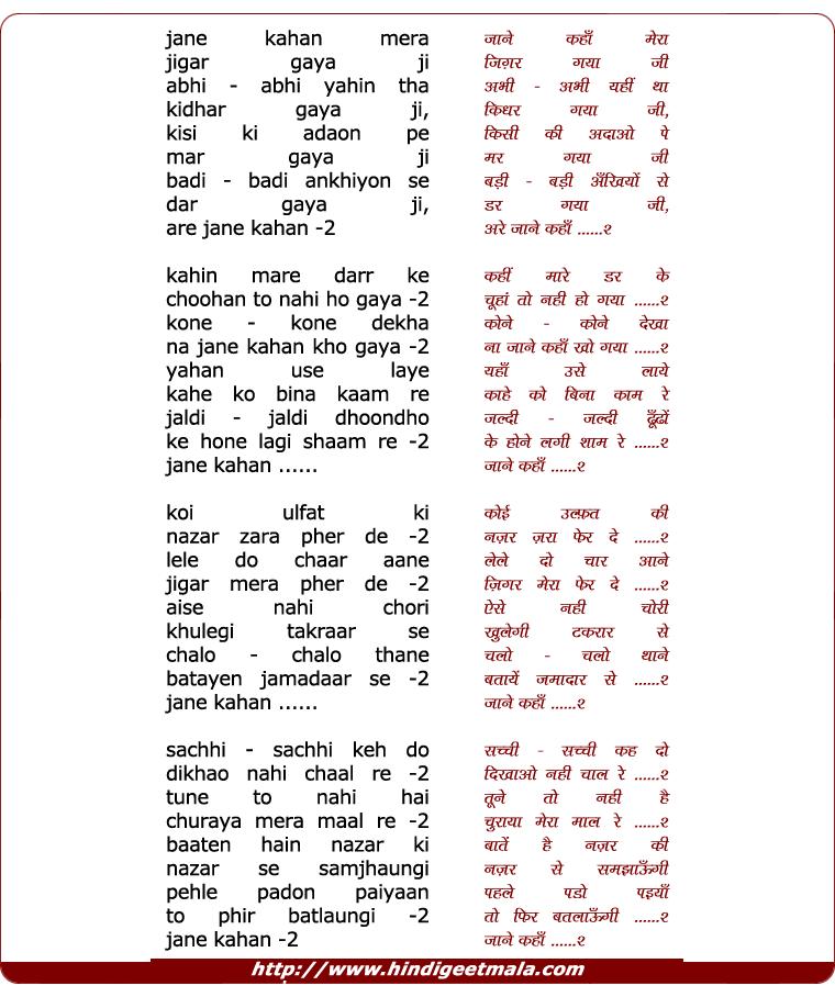 lyrics of song Jane Kahan Mera Jigar Gaya Ji