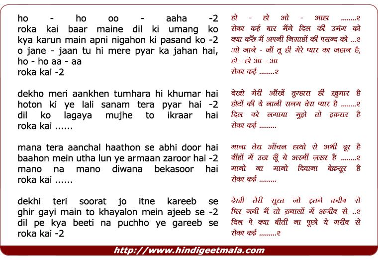 lyrics of song Roka Kai Baar Maine