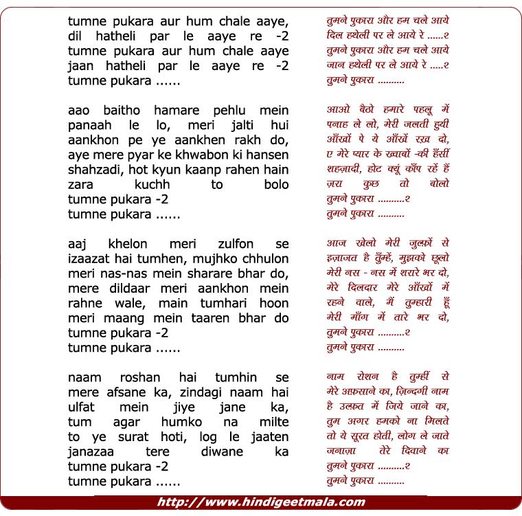 lyrics of song Tumne Pukara Aur Hum