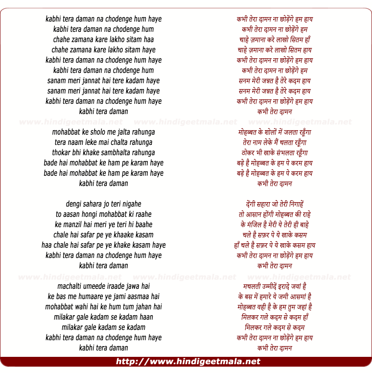 lyrics of song Kabhi Tera Daman Na Chodege