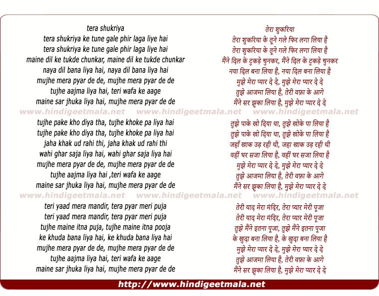 lyrics of song Mujhe Mera Pyar De Do