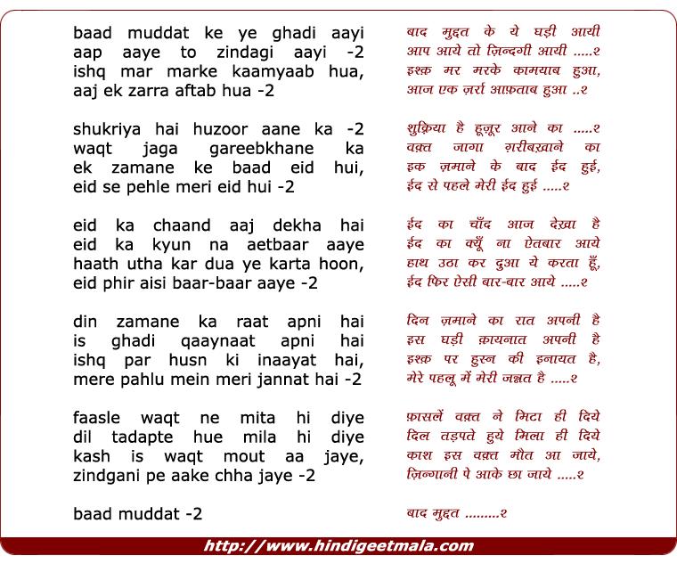 lyrics of song Baad Muddat Ke Ye Ghadi Aayee