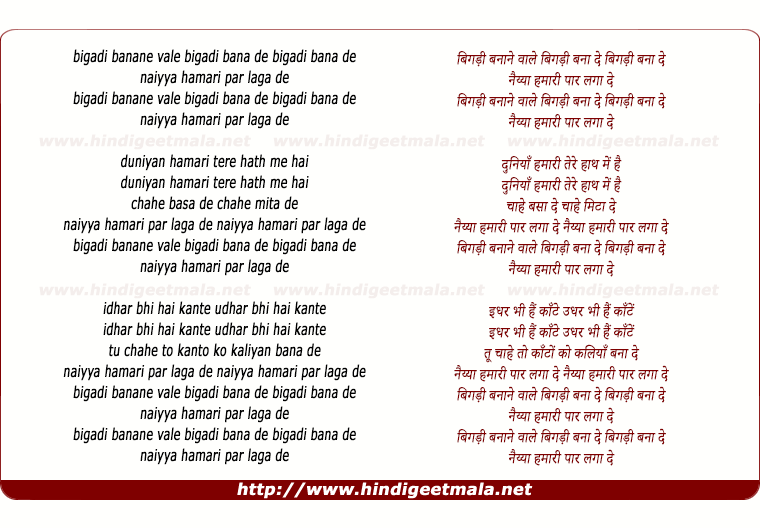 lyrics of song Bigdi Banane Wale