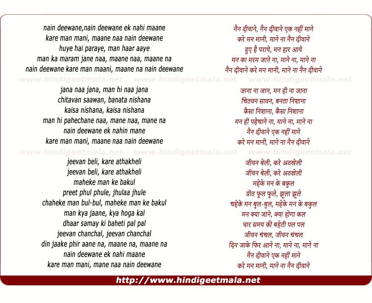 lyrics of song Nain Diwane Ek Nahi Mane