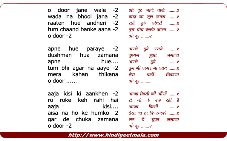 lyrics of song O Door Jane Wale, Vaada Na Bhul Jana