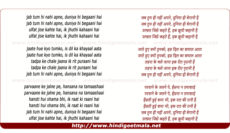 lyrics of song Jab Tumhi Nahin Apne, Duniya Hi Begani Hai
