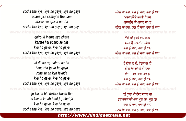 lyrics of song Socha Tha Kya Kya Ho Gaya