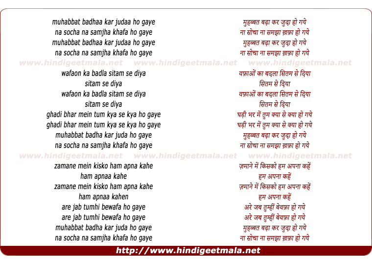lyrics of song Mohabbat Badhakar Juda Ho Gaye
