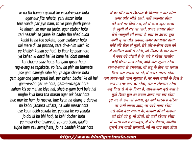 lyrics of song Ye Na Thi Hamari Qismat Ke Visaal-E-Yaar Hota