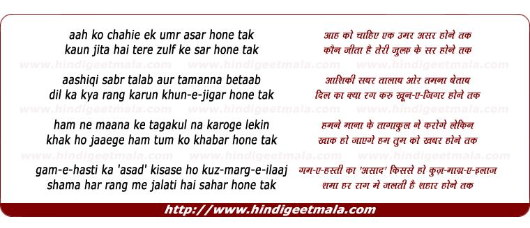 Lyrics Of Song Aah Ko Chahiye Ek Umar Asar Hone Tak