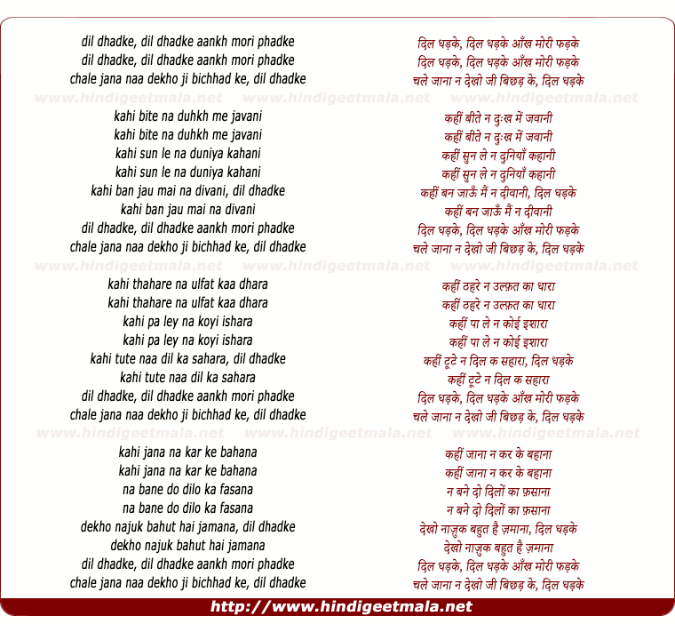 lyrics of song Dil Dhadke Aankh Mori Phadke