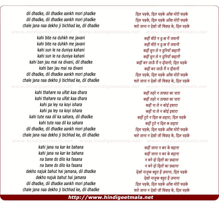 lyrics of song Dil Dhadke Aankh Mori Phadke