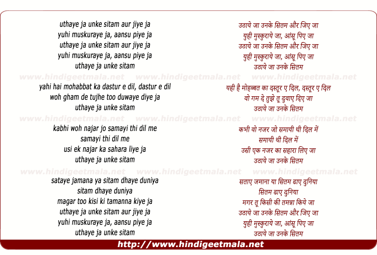 lyrics of song Uthaye Ja Unke Sitam Aur Jiye Ja