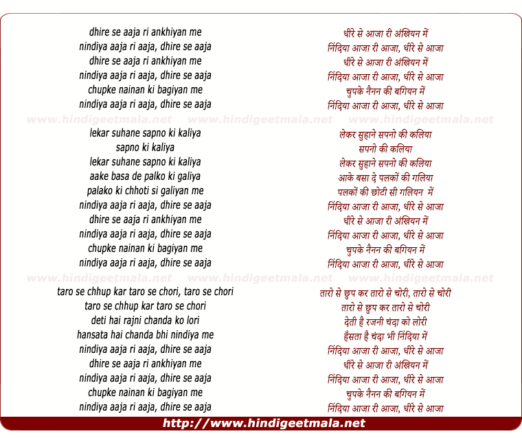 lyrics of song Dheere Sa Aaja Ankhiyan Mein