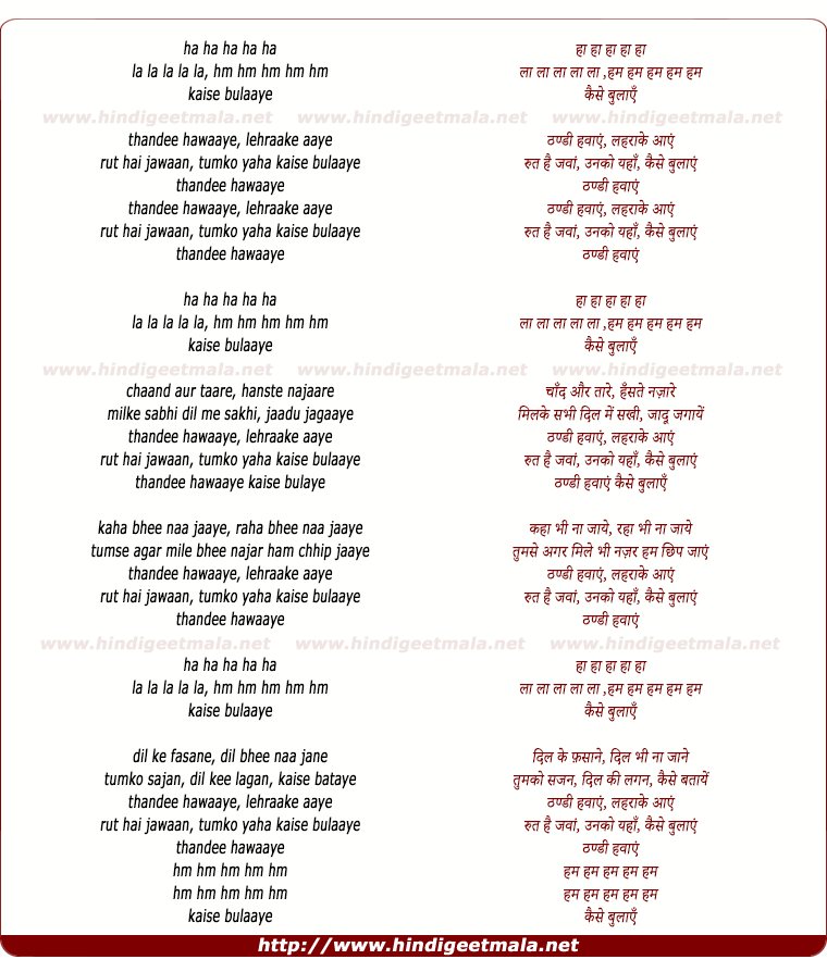 lyrics of song Thandi Hawayen, Lehrake Aaye