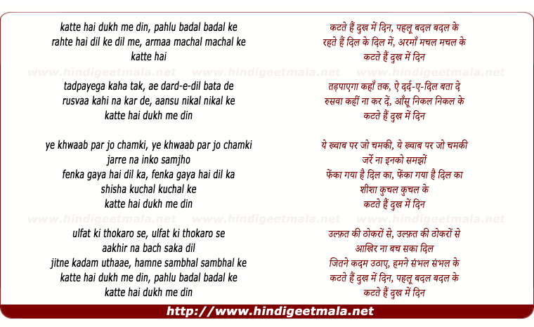 lyrics of song Katate Hain Dukh Me Ye Din Pahlu Badal Badal Ke