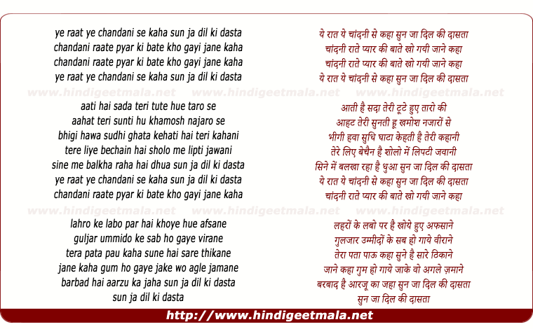 lyrics of song Chandni Raate Pyar Ki Baate